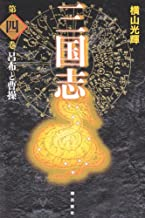 三国志 4 (愛蔵版)