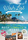 ハワイでしたい101のこと Hawaii Wish List
