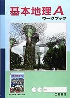 基本地理Aワークブック