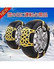 タイヤチェーン Foreita 非金属 簡単装着 サイズ調節可能