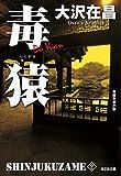 毒猿 新宿鮫2~新装版~ (光文社文庫)