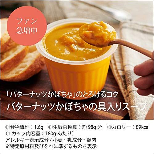 野菜をMotto‼レンジでチン野菜を食べる本格カップスープバラエティー6個セット(常温保存備蓄)