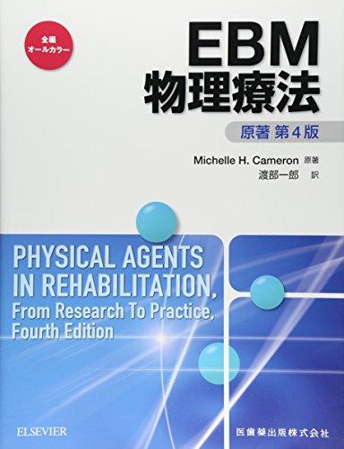 EBM物理療法 原著第4版
