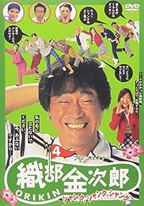 プロゴルファー織部金次郎4 シャンクシャンクシャンク