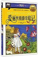 爱丽丝漫游奇境记(英国魔幻文学代表作,世界十大哲理通话之一)