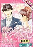 【素敵なロマンスコミック】病めるときも、健やかなるときも… PART1
