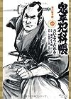 鬼平犯科帳 コンパクト版 第49巻
