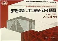 安装工程识图(第三版)习题册