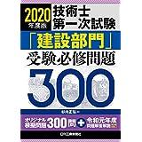 2020年度版 技術士第一次試験「建設部門」受験必修問題300
