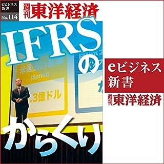 『IFRSのからくり (週刊東洋経済eビジネス新書 No.114)』のカバーアート
