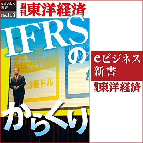 IFRSのからくり (週刊東洋経済eビジネス新書 No.114)                   著者:                                                                                                                                 週刊東洋経済編集部                               ナレーター:                                                                                                                                 岩見 聖次                      再生時間: 1 時間  7 分     レビューはまだありません。     総合評価 0.0