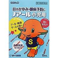 【第3類医薬品】ノアール小児用 15mL ×7