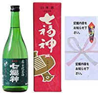 岩手のお酒, 七福神 純米 辛口 (720ml 瓶 化粧箱入・ギフト包装・熨斗(要記載事項連絡))