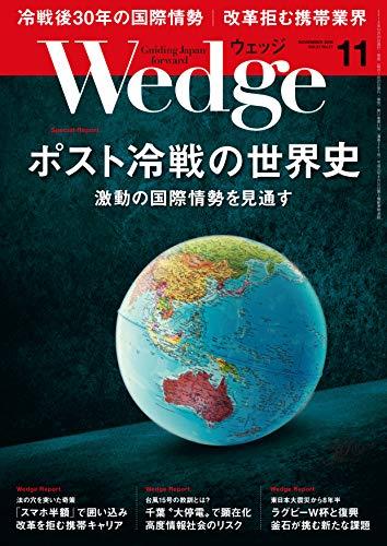 Wedge (ウェッジ) 2019年 11月号 [雑誌]