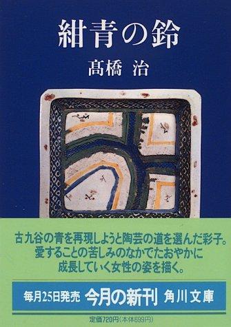 紺青の鈴 (角川文庫)