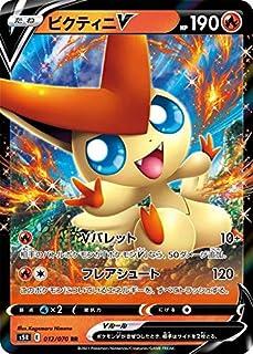 ポケモンカードゲーム S5R 012/070 ビクティニV 炎 (RR ダブルレア) 拡張パック 連撃マスター