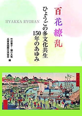 百花繚乱 ひょうごの多文化共生150年のあゆみ