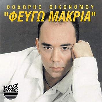 Fevgo Makria