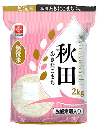 【精米】 おいしさ長持ち 秋田県産 あきたこまち 無洗米 2kg