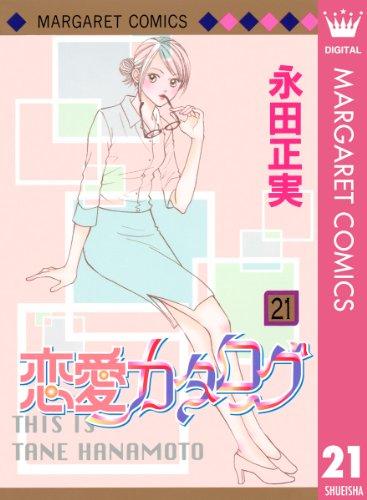 恋愛カタログ 21 (マーガレットコミックスDIGITAL)