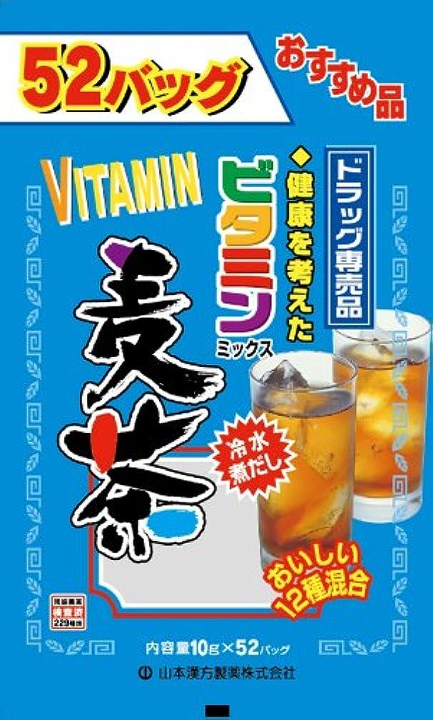 そこシャトル文献山本漢方製薬 お徳用ビタミン麦茶 10gX52H