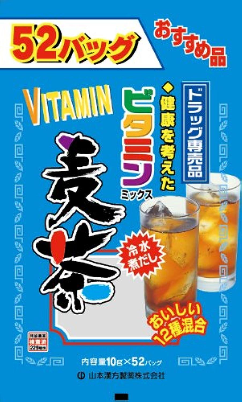 汚い吸収剤止まる山本漢方製薬 お徳用ビタミン麦茶 10gX52H