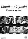 秋吉久美子/Communication [DVD]