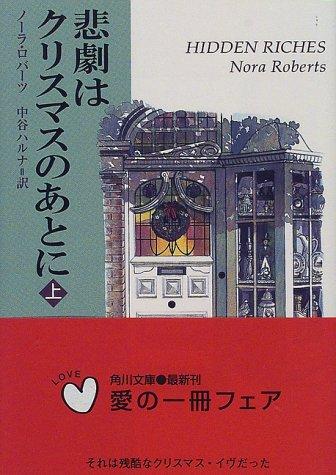 悲劇はクリスマスのあとに (上) (角川文庫)の詳細を見る