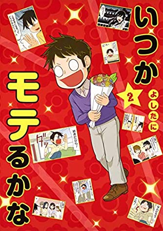 いつかモテるかな 2 (愛蔵版コミックス)