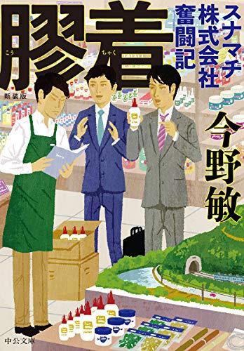 新装版-膠着-スナマチ株式会社奮闘記 (中公文庫)