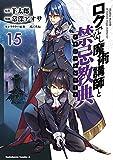 ロクでなし魔術講師と禁忌教典 (15) (角川コミックス・エース)