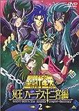 聖闘士星矢 冥王 ハーデス十二宮編 (2) [DVD]