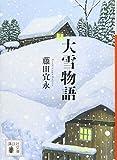 大雪物語 (講談社文庫)