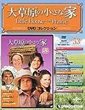 大草原の小さな家DVD 53号 (シーズン7 第19~21話) [分冊百科] (DVD付)