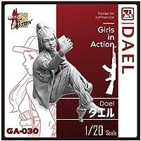 トリファクトリー 1/20 ガールズインアクションシリーズ ダエル レジンキット GA-030