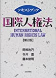 テキストブック国際人権法