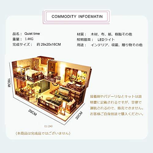 CUTEBEE『DIY木製ドールハウスQUIETTIME(M025)』