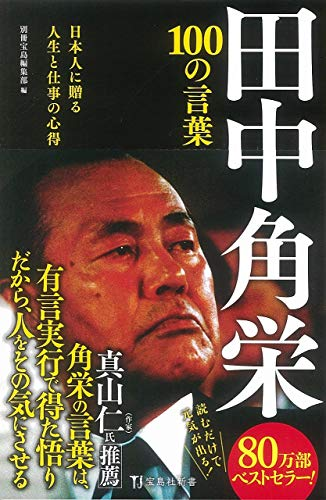 田中角栄 100の言葉 (宝島社新書)