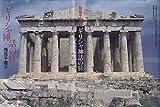 ギリシャ神話の旅