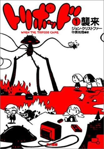 トリポッド 1 襲来 (ハヤカワ文庫 SF)