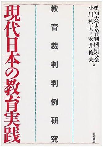 現代日本の教育実践―教育裁判判例研究