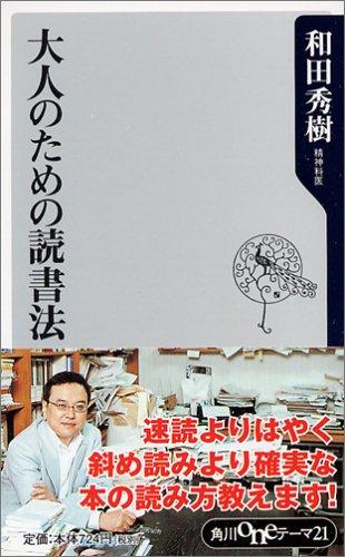 大人のための読書法 (角川oneテーマ21)の詳細を見る