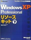 MS WINDOWS XP PROFESSIONAL リソースキット下 (マイクロソフト公式解説書)