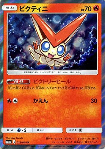 ポケモンカードゲーム SM11a リミックスバウト ビクティニ R | ポケカ 強化拡張パック 炎 たねポケモン