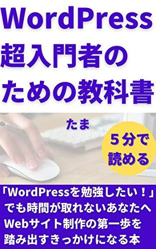 WordPress入門 超入門者のための教科書: WordPressを勉強したいけど時間が取れないあなたへ WordPress副業で稼ぐシリーズ