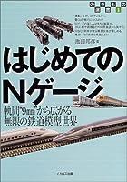 """はじめてのNゲージ―軌間""""9mm""""から広がる無限の鉄道模型世界 (のりもの選書)"""