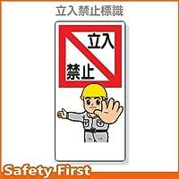 【ユニット】立入禁止標識 立入禁止 [品番:307-03]