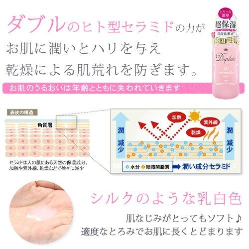 デュプレールセラミド化粧水500ml