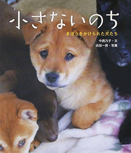 小さないのち―まほうをかけられた犬たちの詳細を見る