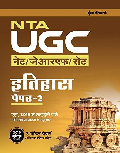 NTA UGC NET/JRF/SET Itihaas Paper 2 2019